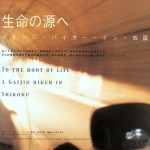 Photography with Japanese text