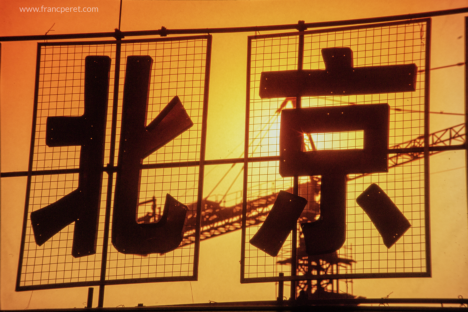 New area  for Beijing, a capital who lost its soul...